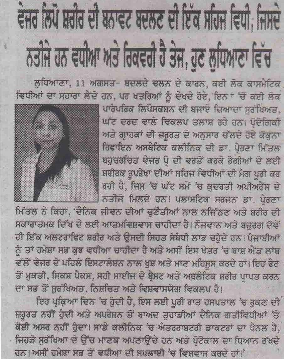 Akali Patrika, P-05, Aug 12